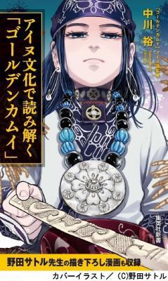 人気漫画の公式解説本『アイヌ文化で読み解く「ゴールデンカムイ」』刊行 原作者・野田サトルさんの描き下ろしも収録