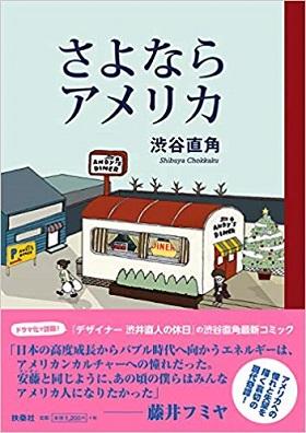 『さよならアメリカ』刊行記念!渋谷直角さん×ジャッキーちゃんさん×沙羅さん×メルヘン須長さんトークショーを開催