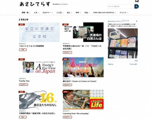 朝日出版社がWebマガジン「あさひてらす」をオープン