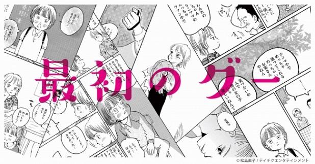 ヒグチアイさん×松島直子さんコラボ描き下ろし漫画を公開