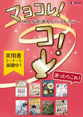 トーハンが実用書フェア「マヨコレ!(迷ったらこれ!)」を全国310書店で展開