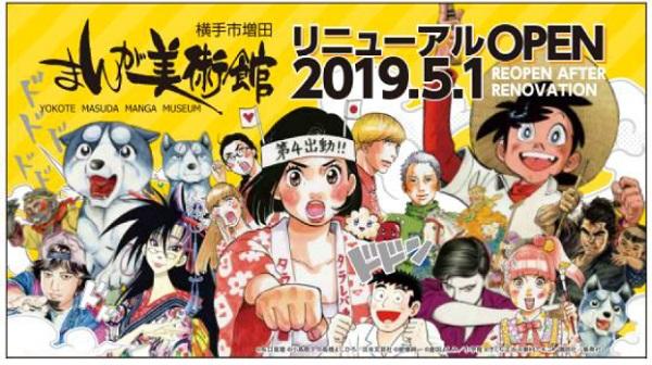 日本一のマンガ原画収蔵を誇る「増田まんが美術館」がリニューアルオープン 東村アキコさん出演のPRイベントを渋谷で開催