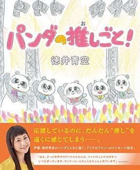 徳井青空さん著『パンダの推しごと!』書影