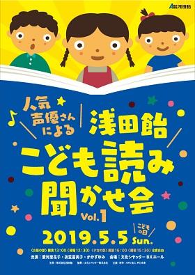 「浅田飴こども読み聞かせ会」がこどもの日に開催