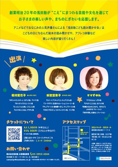 声優・愛河里花子さん、折笠富美子さん、かかずゆみさんが読み聞かせ