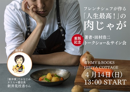 4月14日開催『フレンチシェフが作る「人生最高!」の肉じゃが』イベント