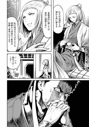 『千年狐 ~干宝「捜神記」より~ 』1巻より
