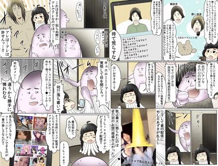 漫画家・やしろあずきさんがライブ配信「17 Live」に初登場! ライブ配信と出会った衝撃エピソードを漫画化