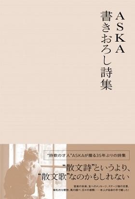 ASKAさん35年ぶりの詩集が刊行 谷川俊太郎さんとの対談ムービー、ASKAさん自身による詩の朗読ムービーも公開