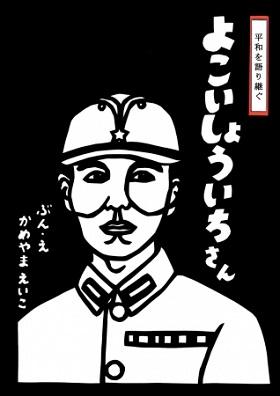 【ネクパブPODアワード2019】最優秀賞は亀山永子さん『よこいしょういちさん』