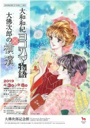展覧会「大和和紀『ヨコハマ物語』×大佛次郎の横濱」開催