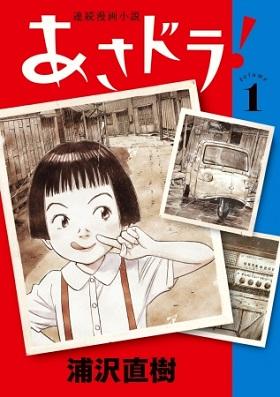 浦沢直樹さん「スピリッツ」11年ぶり連載作『あさドラ!』第1巻が刊行