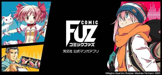 芳文社が初の公式マンガアプリ「COMIC FUZ(コミックファズ)」をリリース