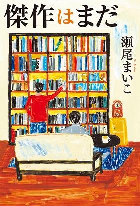 瀬尾まいこさん『傑作はまだ』刊行記念トーク&サイン会を大阪で開催