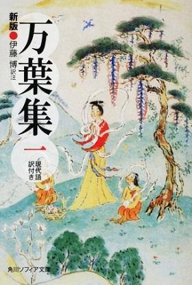 新元号「令和」典拠「万葉集」が売り切れ続出!KADOKAWAは緊急重版を決定