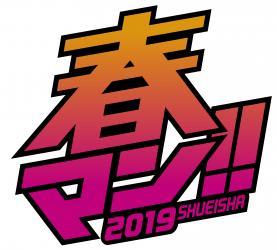 集英社が春のデジタルマンガ祭「春マン!! 2019」を開催