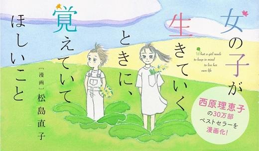 西原理恵子さんベストセラー『女の子が生きていくときに、覚えていてほしいこと』を『すみれファンファーレ』松島直子さんが漫画化!