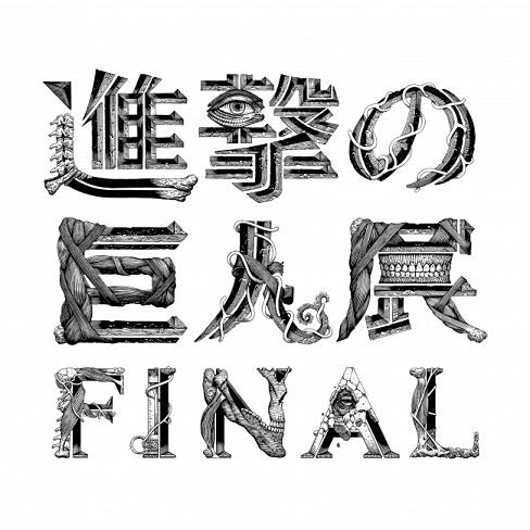 (C)諫山創・講談社/進撃の巨人展FINAL製作委員会 (C)HK/AOTFE