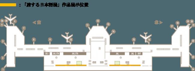 「旅する日本語展」作品展示位置
