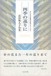 高田風人子さん句集『四季の巡りに』