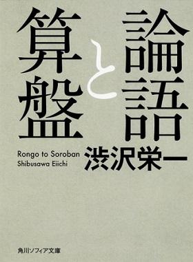 新1万円札の渋沢栄一の代表作『論語と算盤』が緊急重版