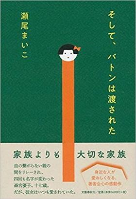 【2019年本屋大賞】瀬尾まいこさん『そして、バトンは渡された』が受賞