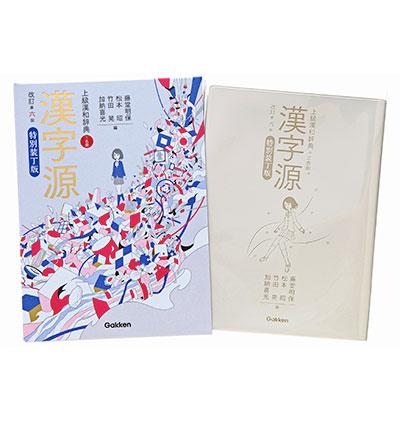 ▲『漢字源 改訂第六版 特別装丁版』ケースと表紙