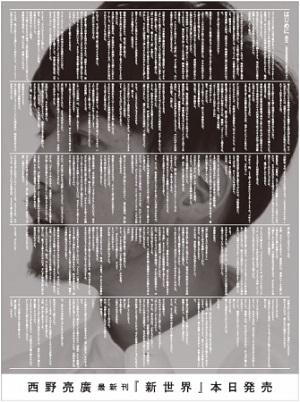 受賞作「西野亮廣最新刊『新世界』本日発売」 出典:毎日新聞社
