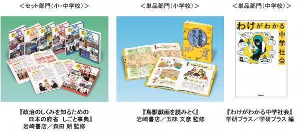 学校図書館関係者が選んだ人気図書No.1