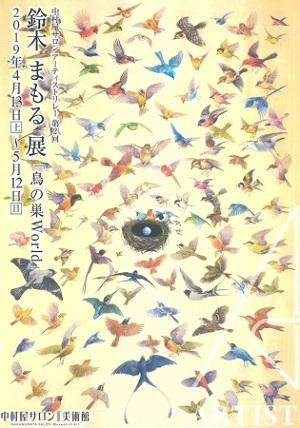 絵本作家・鳥の巣研究家の鈴木まもるさん展覧会「鳥の巣World」が開催