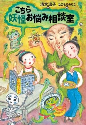 ジュニア冒険小説大賞受賞の清水温子さんが作家デビュー! 『こちら妖怪お悩み相談室』が刊行