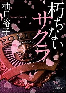 【第5回徳間文庫大賞】柚月裕子さん『朽ちないサクラ』が受賞