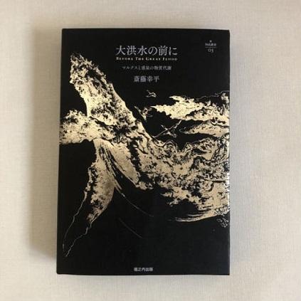 斎藤幸平さん著『大洪水の前に マルクスと惑星の物質代謝』特装版