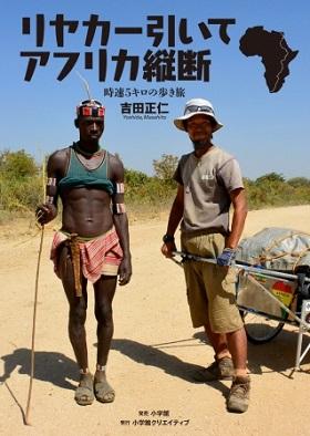 """""""地球を2周分歩いた男""""吉田正仁さん『リヤカー引いてアフリカ縦断』刊行"""
