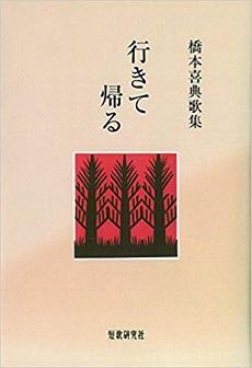 迢空賞・齋藤茂吉短歌文学賞受賞作『行きて帰る』