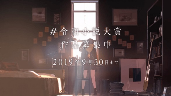 LINE×日本テレビ×アニプレックス「第1回 令和小説大賞」開催