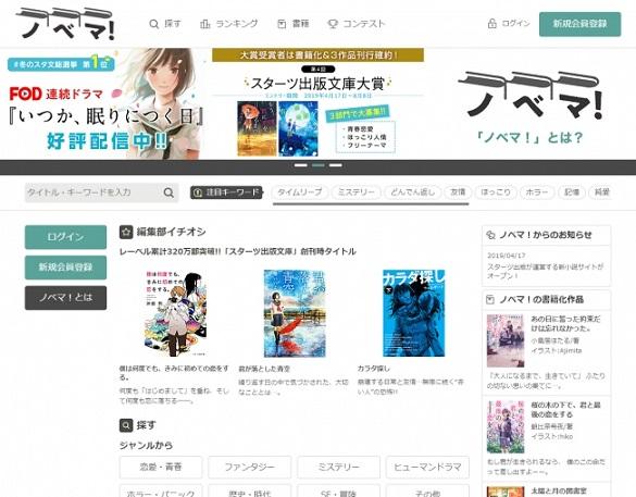 スターツ出版が男女向け総合小説サイト「ノベマ!」をオープン!