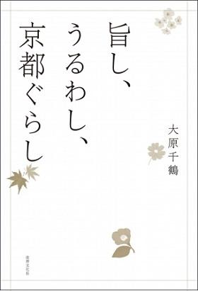 料理研究家・大原千鶴さん初のエッセイ『旨し、うるわし、京都ぐらし』刊行 京都でサイン会も開催