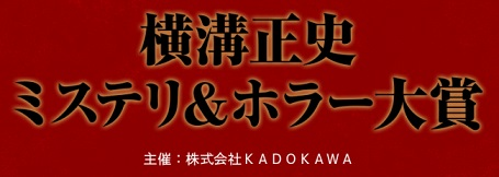 第39回横溝正史ミステリ&ホラー大賞が決定!
