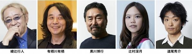 選考委員近影 撮影:ホンゴユウジさん(有栖川さんを除く)