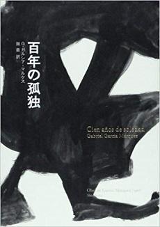 ガブリエル・ガルシア=マルケス著『百年の孤独』