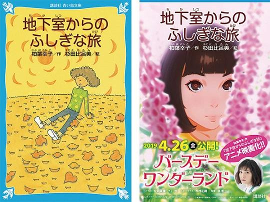 アニメ映画のメインビジュアルを使用したフル帯つきも書店で発売中!