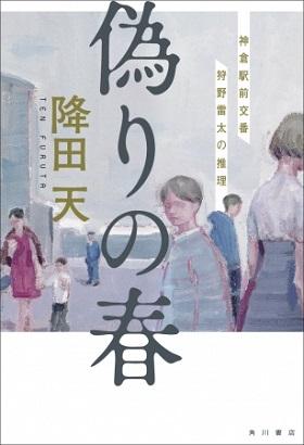 降田天さん第71回日本推理作家協会賞受賞作『偽りの春』刊行