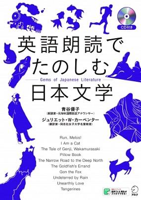 『英語朗読でたのしむ日本文学』(アルク)