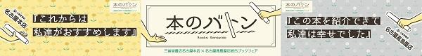 三省堂書店「名古屋高島屋店」閉店&統合 名古屋本店へ「本のバトン」をつなぐブックフェアを開催
