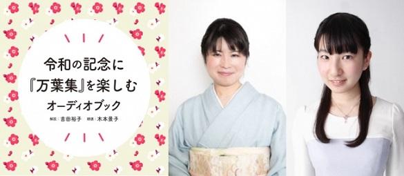 『万葉集』の解説オーディオブックが登場 国語講師・吉田裕子さんが解説、声優・木本景子さんが和歌朗読