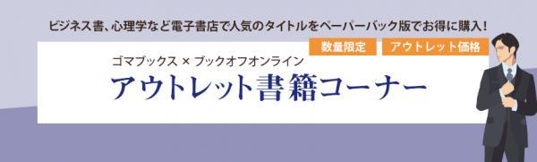 ゴマブックス×ブックオフオンライン「アウトレット書籍コーナー」がオープン