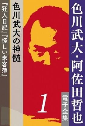 昭和最後の無頼派作家・色川武大(阿佐田哲也)さん生誕90年・没後30年記念「電子全集」配信開始