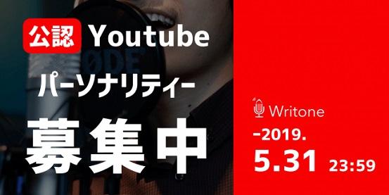ボイスブック配信プラットフォームWritone(ライトーン)が公認Youtubeパーソナリティーを募集