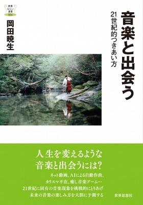 岡田暁生さん×藤原辰史さんトークイベント「教養としての音楽」開催